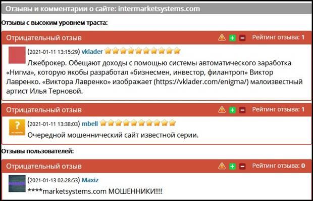 Отзывы и комментарии о сайте: intermarketsystems.com