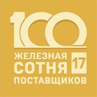 Всероссийская премия Железная сотня 2017