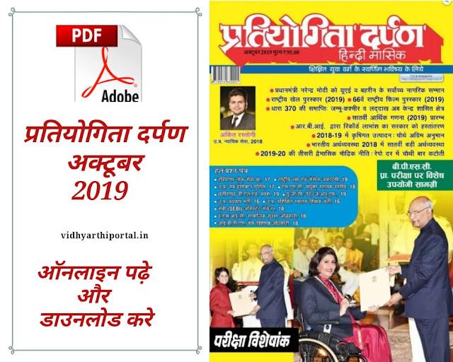 Pratiyogita Darpan October 2019 - प्रतियोगिता दर्पण अक्टूबर 2019