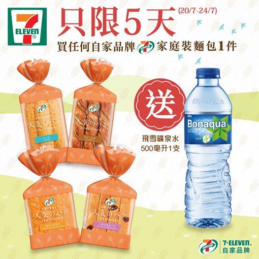 7-Eleven: 買麵包 送礦泉水 至7月24日