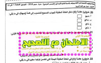 مواضيع مباراة التعليم دورة دجنبر 2018 مع التصحيح: مادة اللغة العربية
