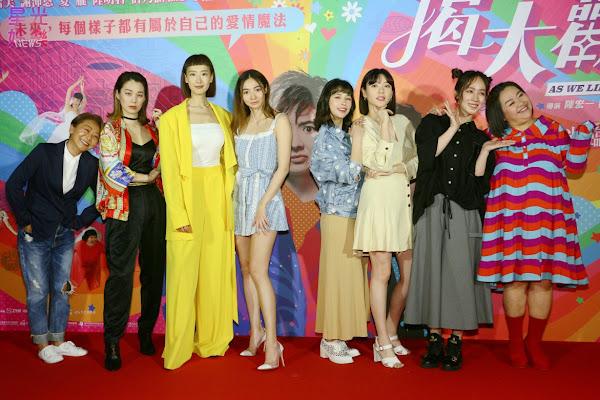 左起:曹蘭、涵冷娜(許乃涵)、陸明君、謝沛恩、夏瓏、郭雪芙、小薰、鍾欣凌