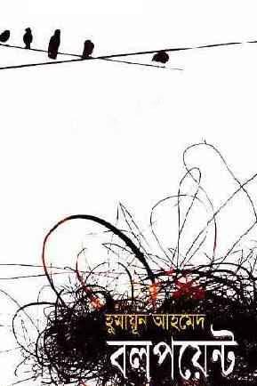 Ballpoint By Humayun Ahmed - Bangla Book Download