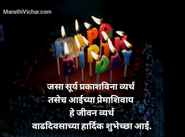 aai birthday status