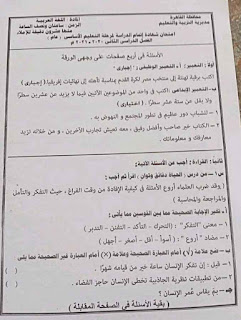 أسئلة اختبار اللغة العربية للشهادة الإعدادية 2021 محافظة القاهرة 1