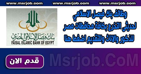 الاعلان وظائف بنك فيصل الاسلامي للذكور والاناث من الحاصلين على مؤهلات عليا ومتوسطة