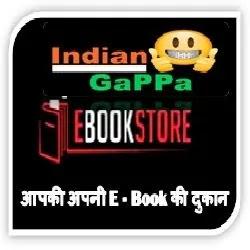Indian-Gappa-E-Book-Store