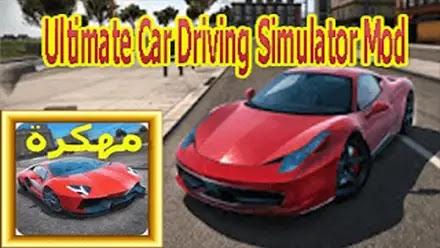 تنزيل لعبة Ultimate Car Driving Simulator مهكرة