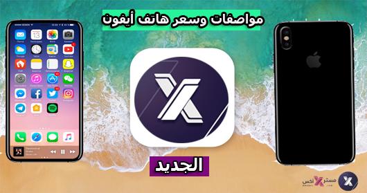 مواصفات وسعر هاتف أيفون X  الجديد