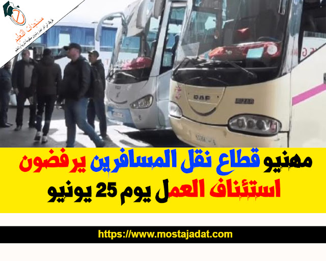مهنيو قطاع نقل المسافرين يرفضون استئناف العمل يوم 25 يونيو