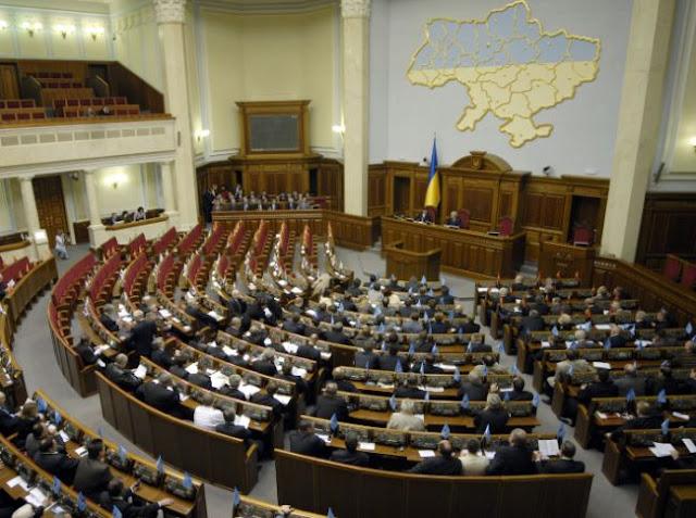 Ουκρανία: Υπερψηφίστηκε η κατάργηση της ασυλίας των βουλευτών