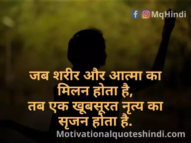 Shayari For Beautiful Dance In Hindi