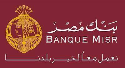 شهادة بنك مصر