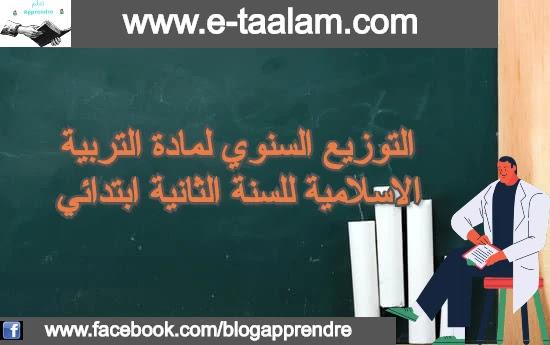 التوزيع السنوي لمادة التربية الاسلامية للسنة الثانية ابتدائي