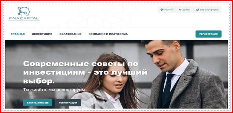 [Мошеннический сайт] finacapital.net – Отзывы, развод? Компания Fina Capital мошенники!