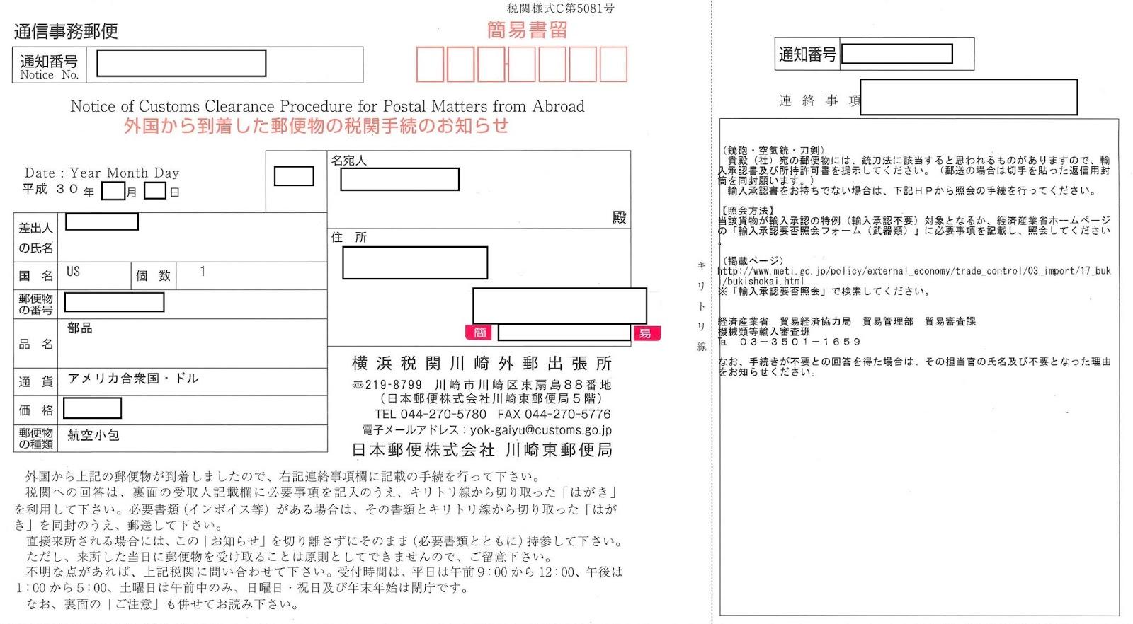ホームページ 税関