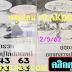 มาแล้ว...เลขเด็ดงวดนี้ 2ตัวตรงๆ หวยซอง หลวงปู่ให้ปลดหนี้ งวดวันที่ 2/5/62