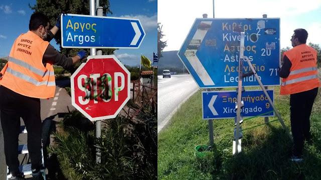 """Δήμος Άργους Μυκηνών: """"Καθαρός Δήμος- Καλύτερη Οδική Ασφάλεια"""""""