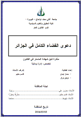 مذكرة ماستر : دعوى القضاء الكامل في الجزائر PDF