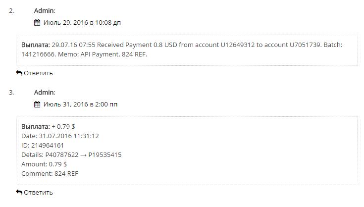 Отзыв о компании Quickpay