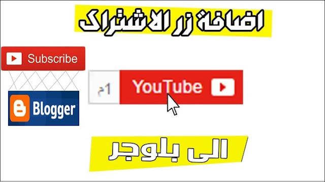 كيفية إضافة زر اشتراك قناة اليوتيوب YouTube فى مدونة بلوجر