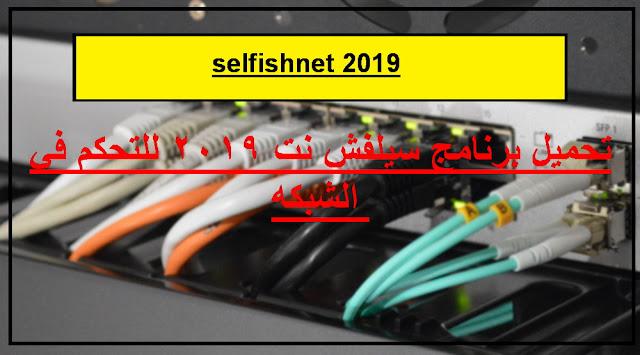 تحميل برنامج selfishnet 2019 مع الشرح الكامل .