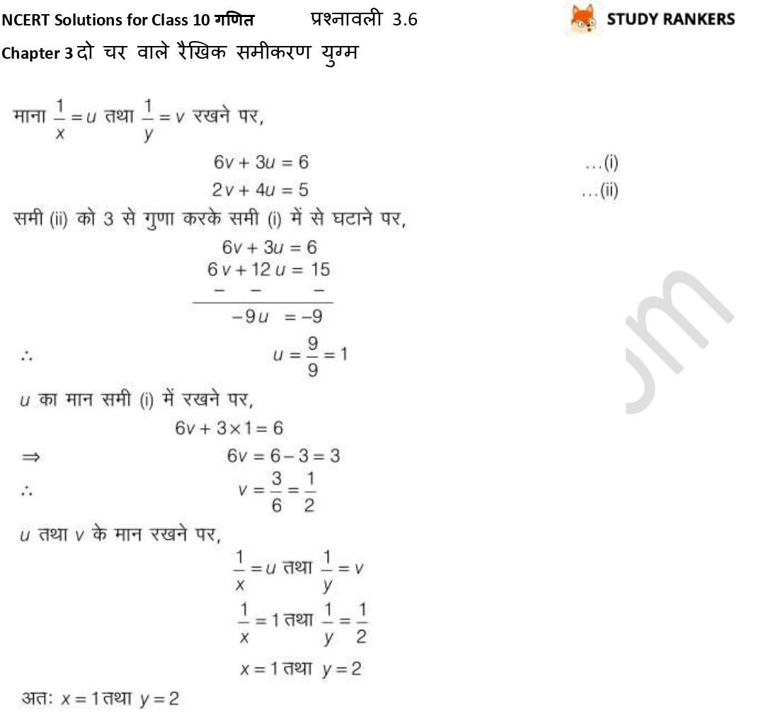 NCERT Solutions for Class 10 Maths Chapter 3 दो चर वाले रैखिक समीकरण युग्म प्रश्नावली 3.6 Part 8