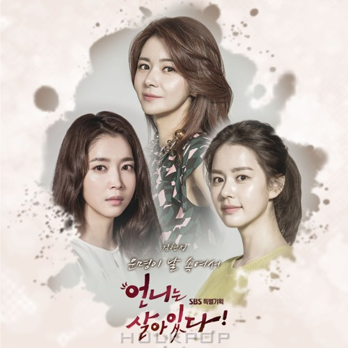 Kim Hyun Jung – Sister is Alive OST Part.2