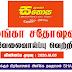 Lanka Sathosa - Government Vacancies