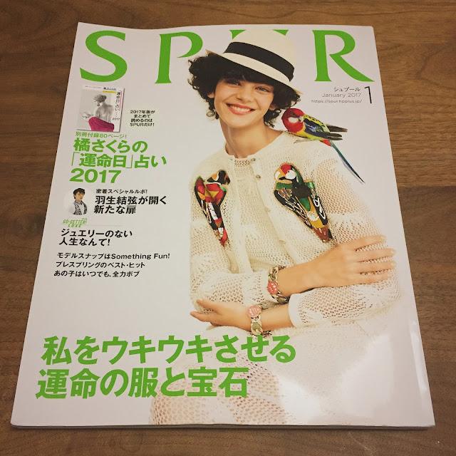 SPUR 2017年1月号