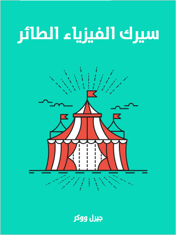 كتاب سيرك الفيزياء الطائر pdf مترجم