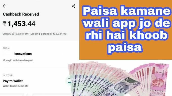 Paisa kamane wali app jo de rhi hai khoob paisa