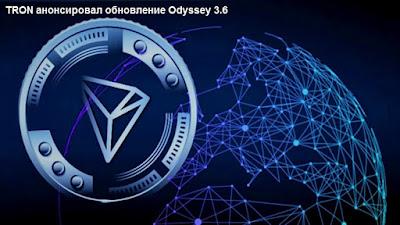 TRON анонсировал обновление Odyssey 3.6