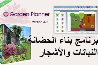Garden Planner 3-7-38 برنامج بناء الحضانة مع النباتات والأشجار
