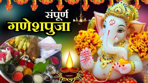 Ganesh Chaturthi Puja Vidhi,Muhurat & Timings