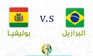 مشاهدة مباراة البرازيل وبوليفيا بث مباشر 15-06-2019 كوبا امريكا