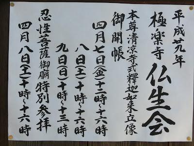 極楽寺仏生会