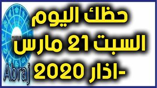 حظك اليوم السبت 21 مارس-اذار 2020