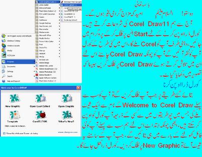 Learn corel draw in urdu
