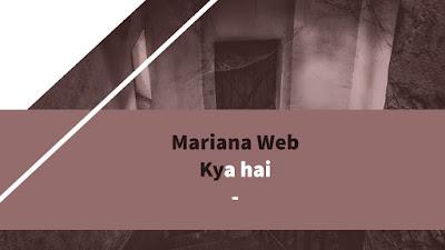 mariana web  kya hai || What is mariana web in hind