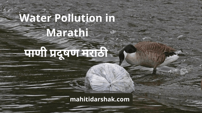 Water Pollution in Marathi