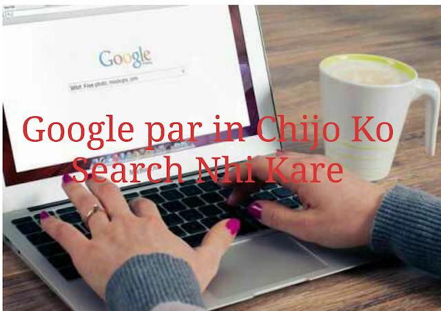 Google me kya search na kare