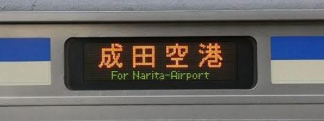 横須賀線 成田空港行き E217系