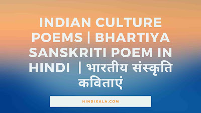 Hello Poem Lovers! Here I am going to share Indian Culture Poems Bhartiya Sanskriti Poem in Hindi  भारतीय संस्कृति कविताएं   with you all.