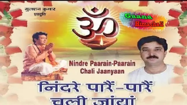 Nindre Pare Pare Chali Jaayan Song mp3 Download