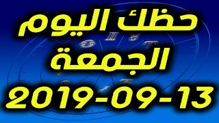 حظك اليوم الجمعة 13-09-2019 -Daily Horoscope