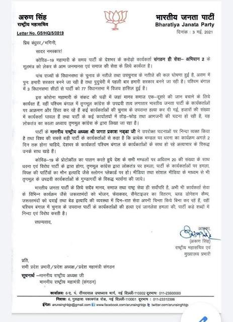 बंगाल पर बवाल: भाजपा का देशव्यापी धरना, सभी मंडलों पर किया जाएगा..