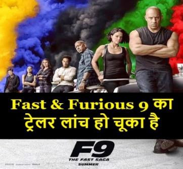 fast and furious 9 trailer hua launch