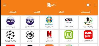 النسخة الجديدة 2021 تحميل تطبيق rico tv للاندرويد لمشاهدة جميع الباقات العالمية  المشفرة والأفلام مج