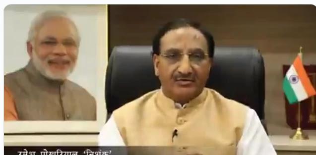 HRD Minister Ramesh Pokhriyal, Human Resources Development, CBSE exams